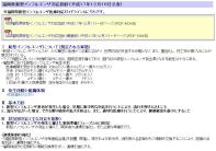 福岡県新型インフルエンザ対策関連情報 - 福岡県感染症情報